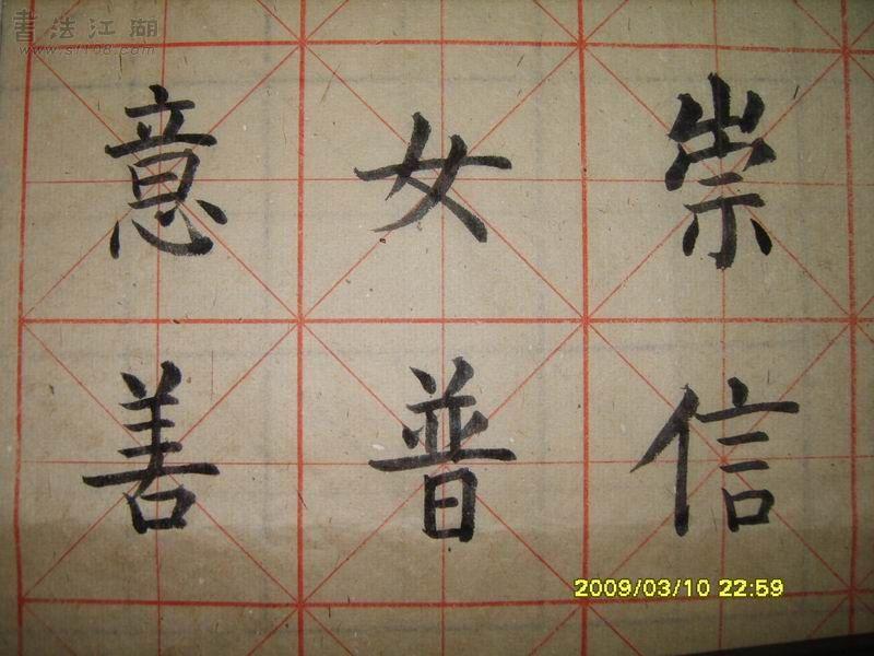 崇(小)090310.jpg