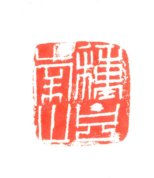 种豆南山.jpg