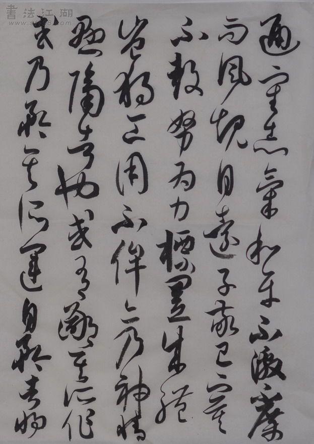 调整大小 书谱 022.jpg