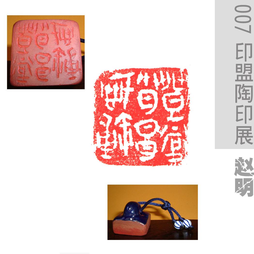 登堂赵明信玺.jpg