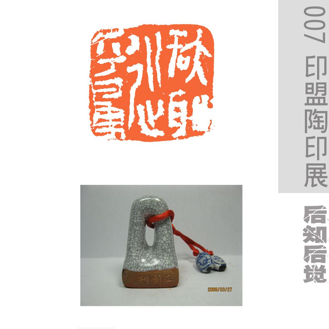 知耻近乎勇 2.8×3cm.jpg