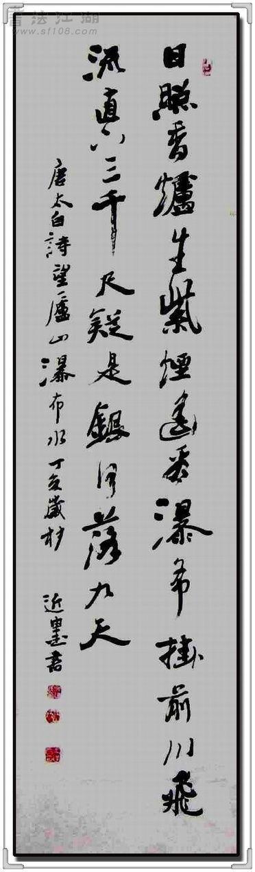 8尺直幅 日照香炉(2).JPG