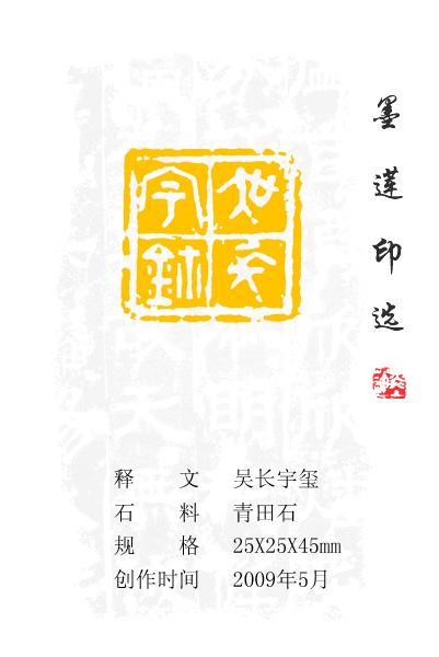 吴长宇玺1.jpg