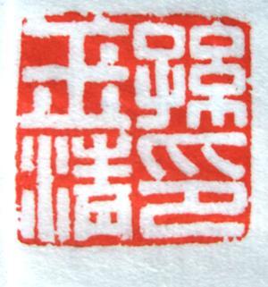 孙玉清印2.3x2.4cm.jpg