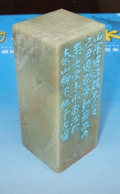 国浩之印原石.jpg