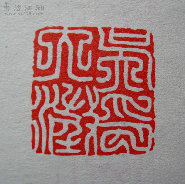 57吴大澂印.JPG