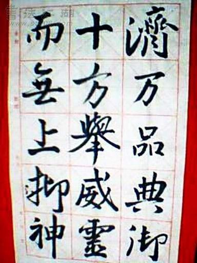 临王圣教序日课5 003.jpg