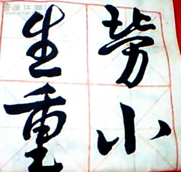 临王圣教序日课7 006.jpg