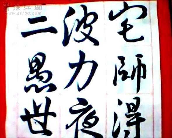 临王圣教序日课7 003.jpg