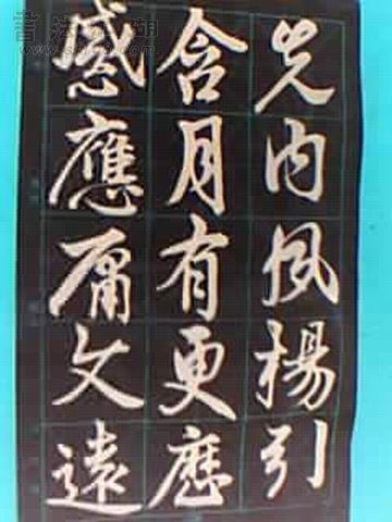 临王圣教序日课9 002.jpg
