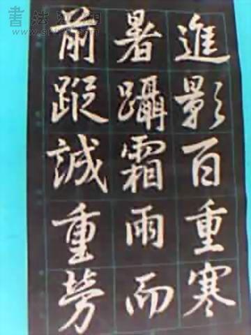 临王圣教序日课9 003.jpg