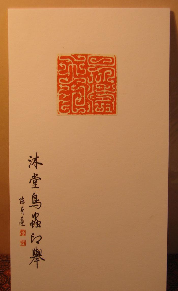 易涛之印.jpg