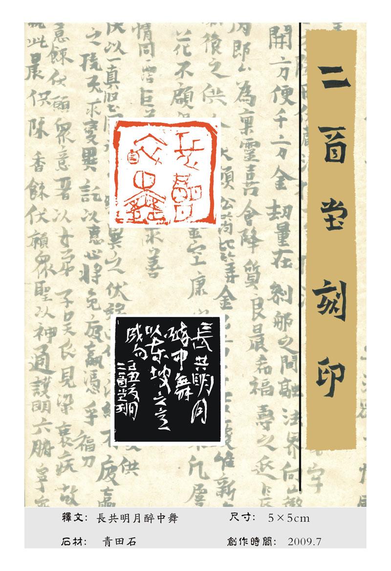 印签稿(第十一月).jpg