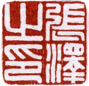 张泽3.jpg