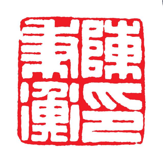 陈秉衡印.JPG