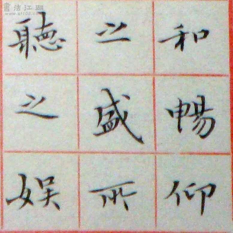 小楷-節錄王右軍蘭亭04.jpg