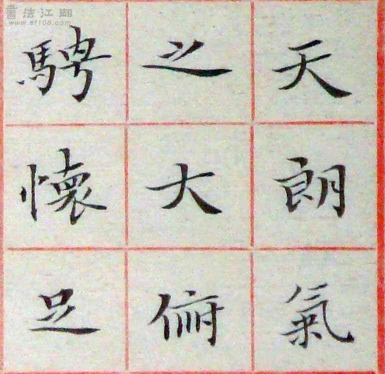 小楷-節錄王右軍蘭亭02.jpg