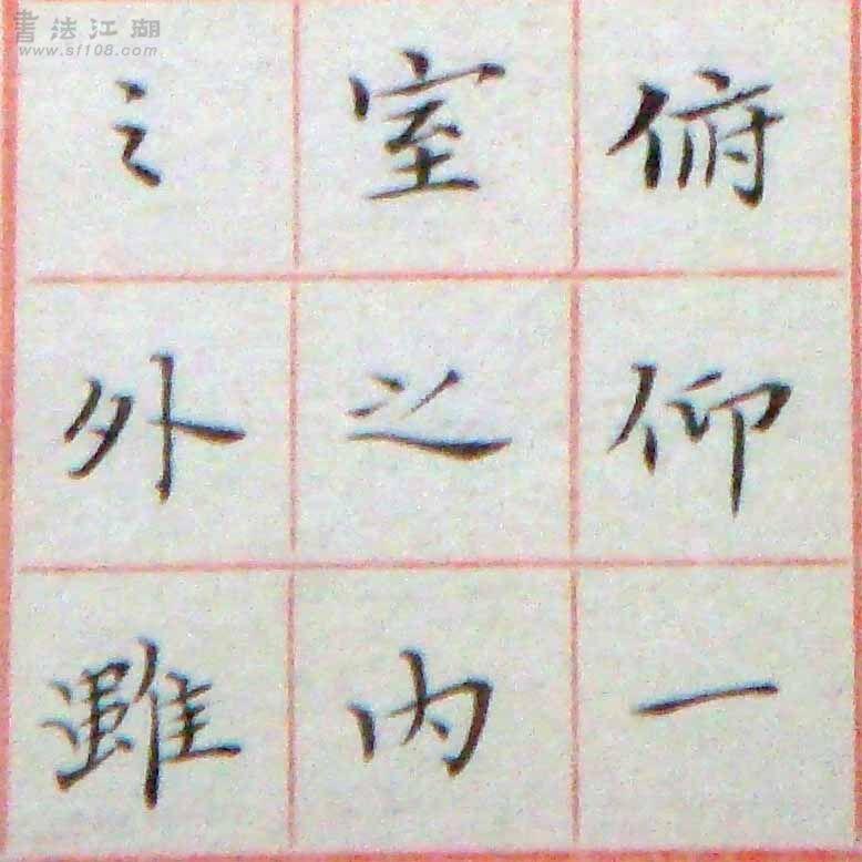 小楷-節錄王右軍蘭亭08.jpg