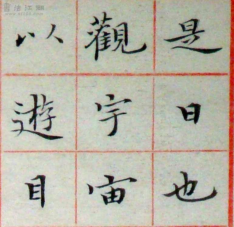 小楷-節錄王右軍蘭亭01.jpg