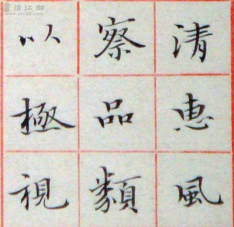 小楷-節錄王右軍蘭亭03.jpg