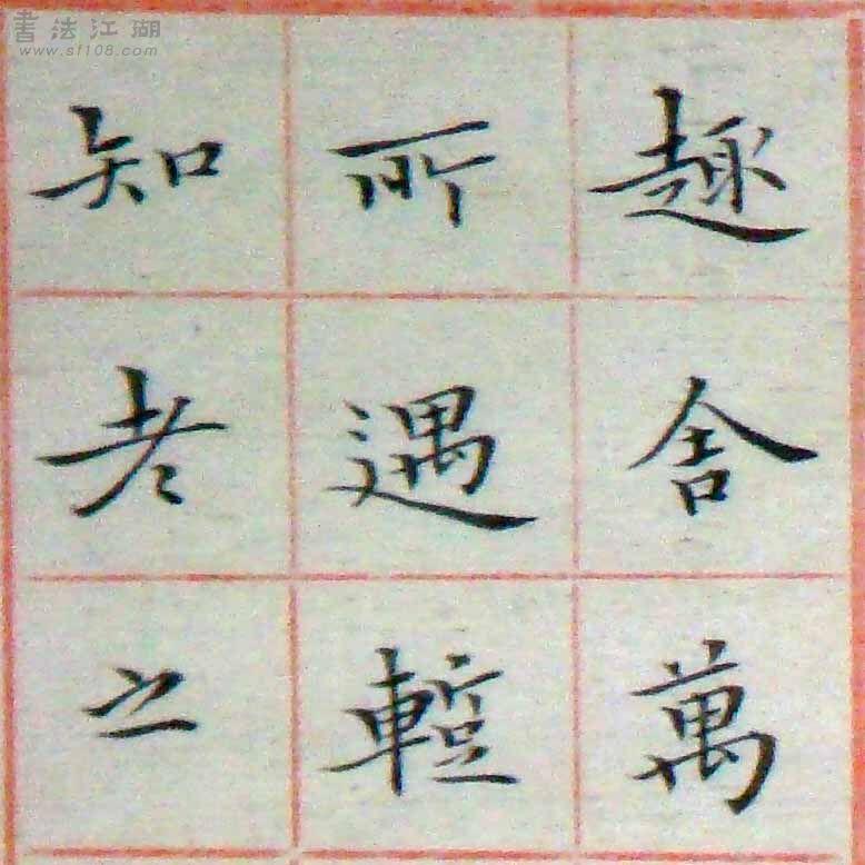 小楷-節錄王右軍蘭亭09.jpg