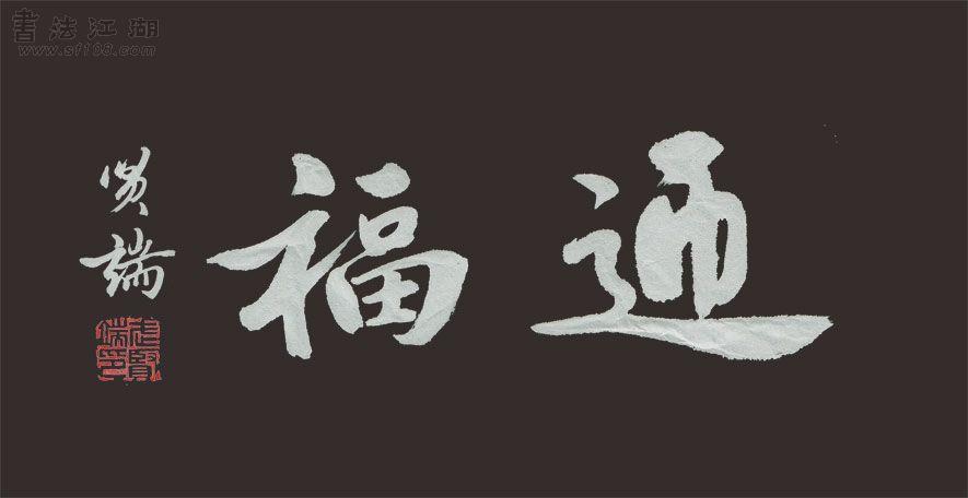 yingfu.jpg