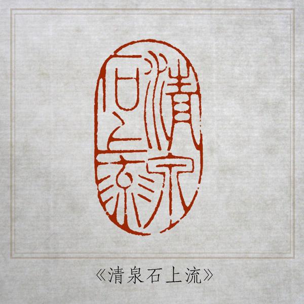 清泉石上流.jpg
