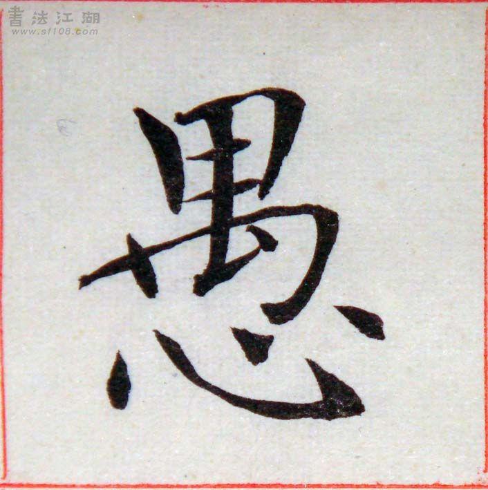 臨褚遂良-雁塔聖教序01-43.jpg