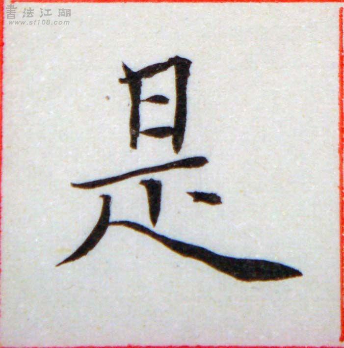 臨褚遂良-雁塔聖教序01-36.jpg