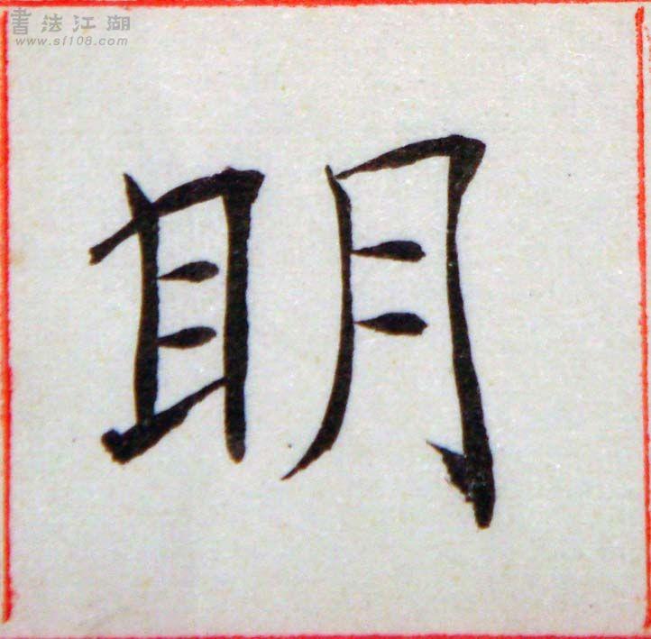 臨褚遂良-雁塔聖教序01-48.jpg