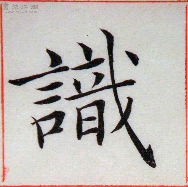 臨褚遂良-雁塔聖教序01-45.jpg