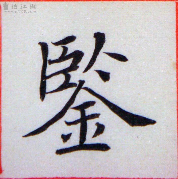 臨褚遂良-雁塔聖教序01-40.jpg