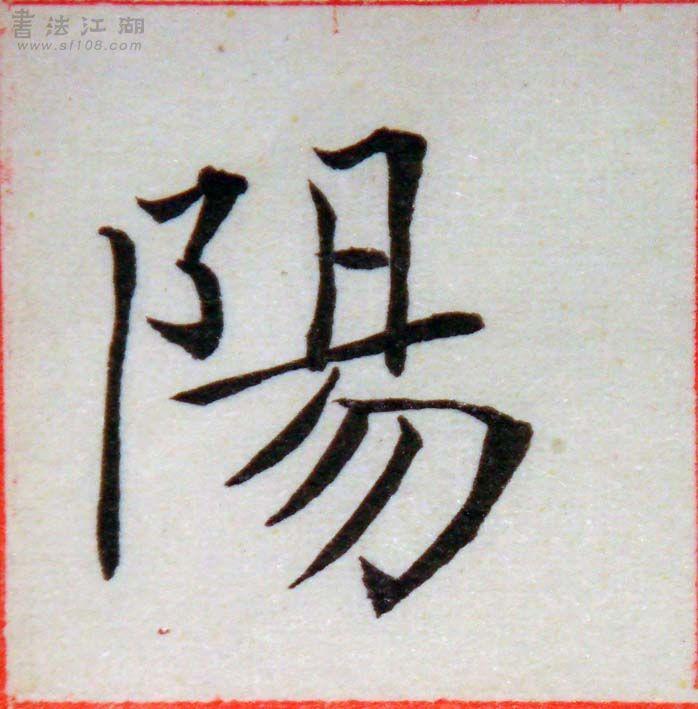 臨褚遂良-雁塔聖教序01-51.jpg