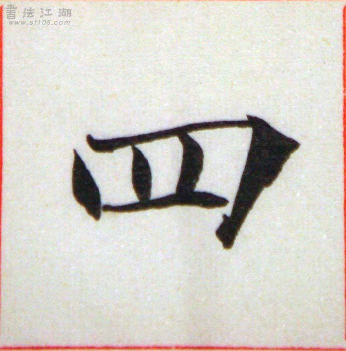 臨褚遂良-雁塔聖教序01-26.jpg