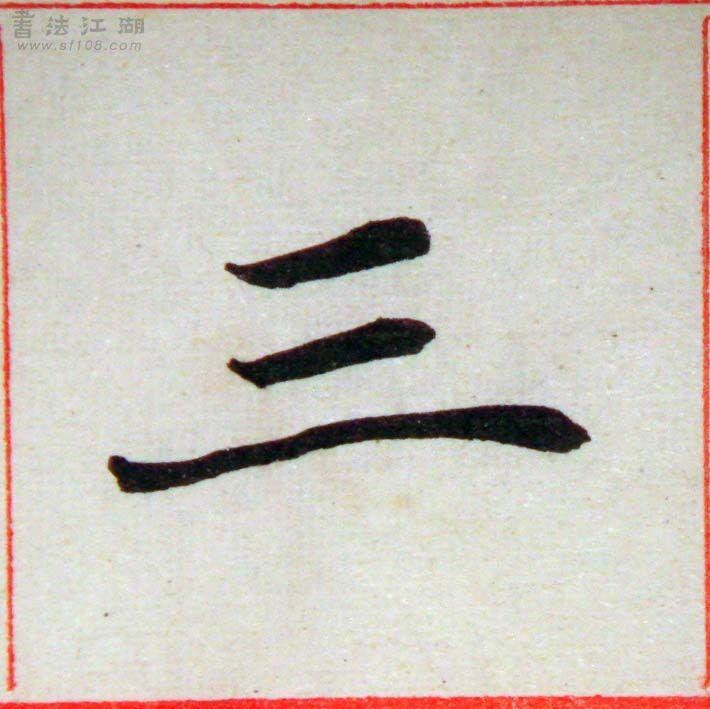 臨褚遂良-雁塔聖教序01-09.jpg