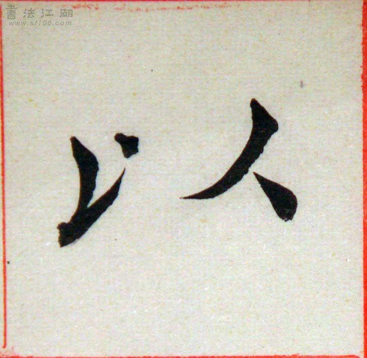 臨褚遂良-雁塔聖教序01-37.jpg