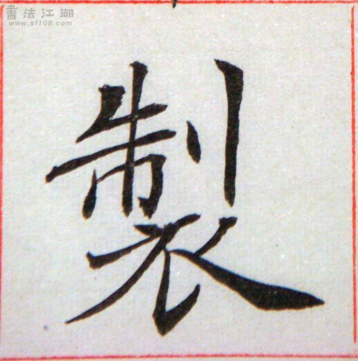 臨褚遂良-雁塔聖教序01-08.jpg