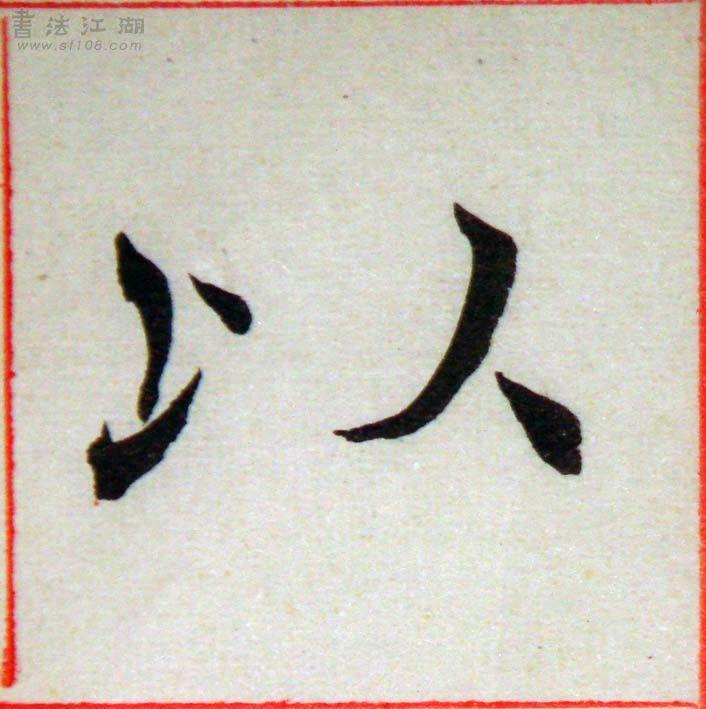 臨褚遂良-雁塔聖教序01-23.jpg
