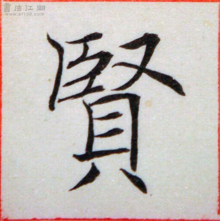 臨褚遂良-雁塔聖教序01-52.jpg