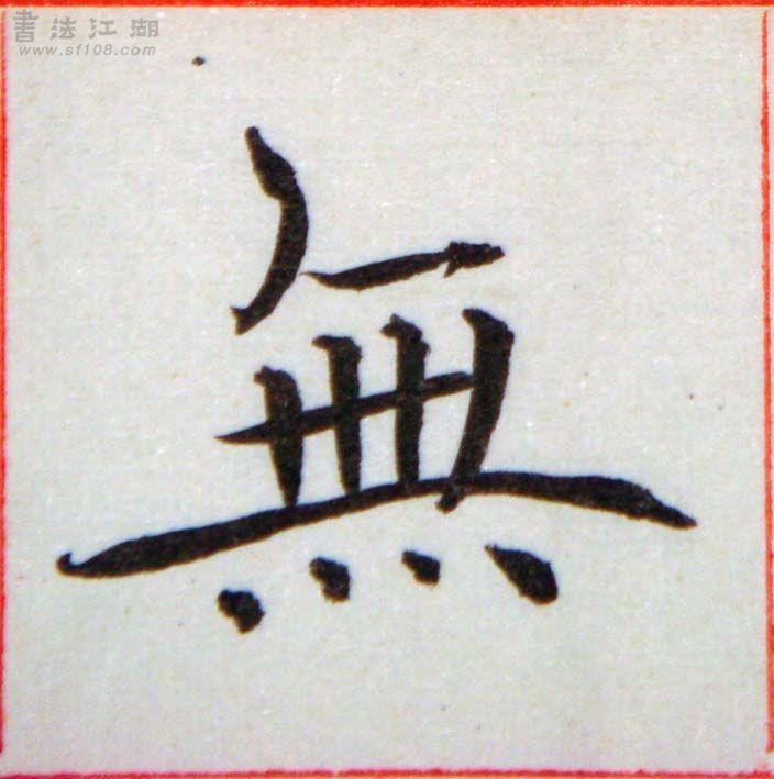 臨褚遂良-雁塔聖教序01-28.jpg