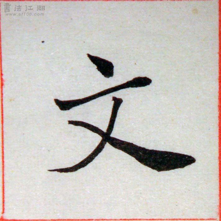 臨褚遂良-雁塔聖教序01-05.jpg