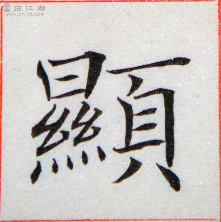 臨褚遂良-雁塔聖教序01-20.jpg