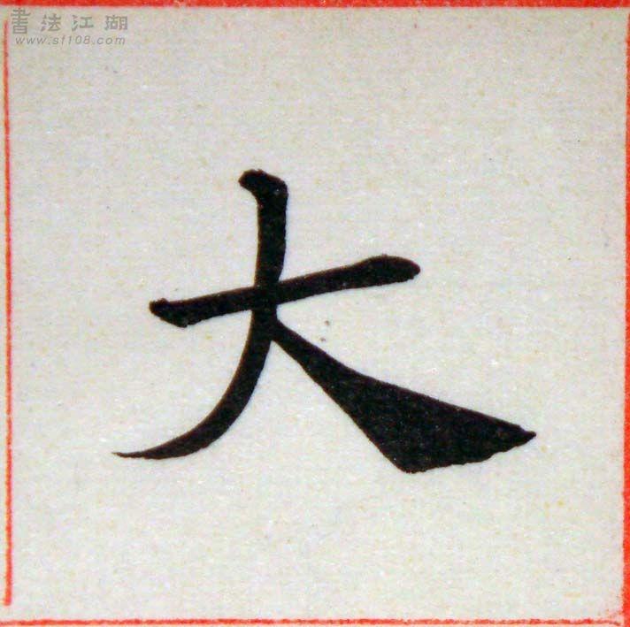 臨褚遂良-雁塔聖教序01-01.jpg