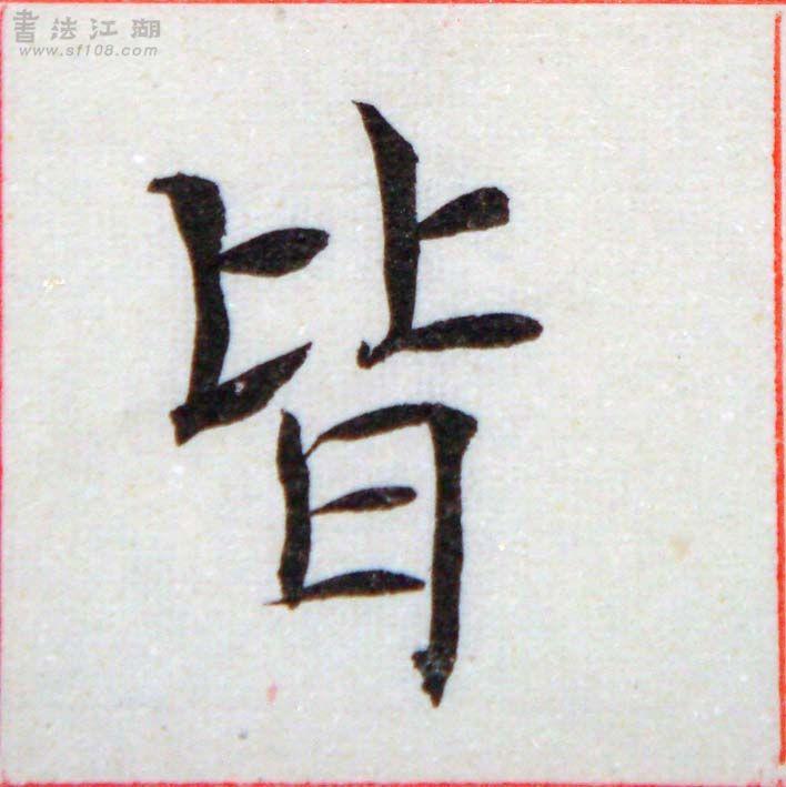 臨褚遂良-雁塔聖教序01-44.jpg