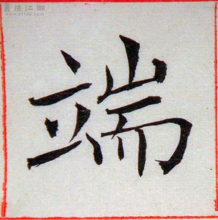 臨褚遂良-雁塔聖教序01-47.jpg
