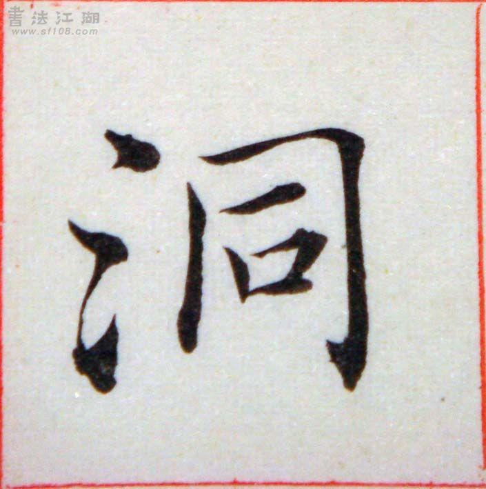 臨褚遂良-雁塔聖教序01-50.jpg