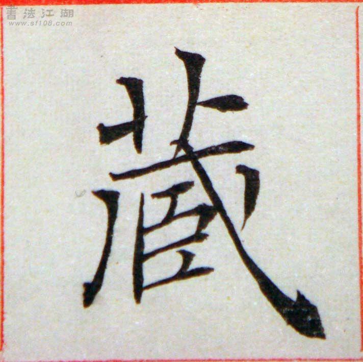 臨褚遂良-雁塔聖教序01-10.jpg