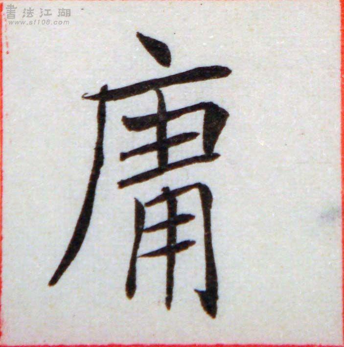 臨褚遂良-雁塔聖教序01-42.jpg