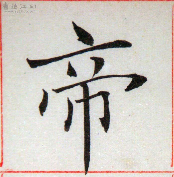 臨褚遂良-雁塔聖教序01-07.jpg