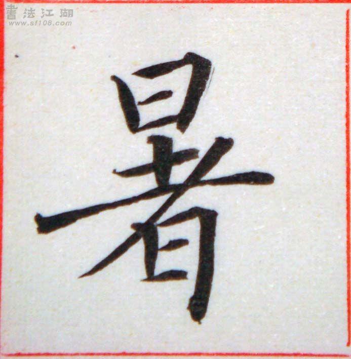 臨褚遂良-雁塔聖教序01-32.jpg